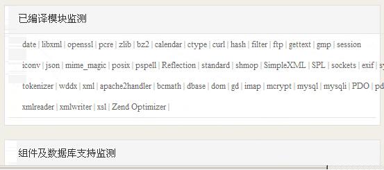 PHP探针代码 html5
